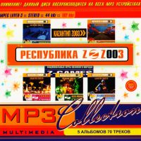 Various Artists. Respublika Kazantip Z003 (mp3)