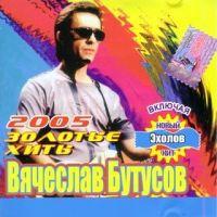 Vyacheslav Butusov. Zolotye khity - Vyacheslav Butusov