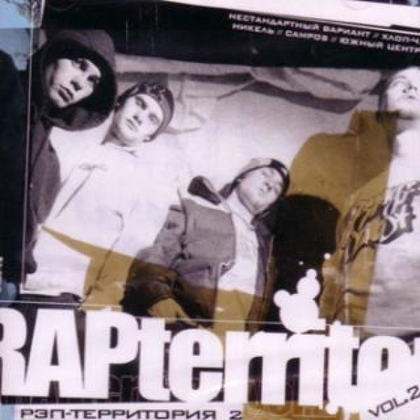 CD Диски Various Artists. Реп-территория 2 - Южный Централ , Без Контроля , Банда , Хули Ганы