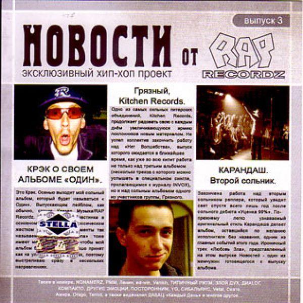 Audio CD Various Artists. Nowosti ot RAP recordz. Ekskljusiwnyj chip-chop proekt. Wypusk 3 - Tipichnyy Ritm , Drago , Termit , Karandash , Zloy duh , Krek , Amira , Skato , Dialog , Nonamerz