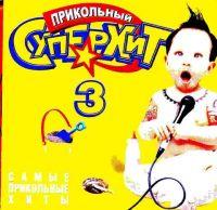 Various Artists. Prikolnyj superchit. Wypusk 3 - Zhuki , 140 udarov v minutu (140 bpm) , Huli Gany , 20000 ZazhYgalok , Vadim Stepancov, Denikin (Vadim Mantcev)