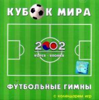 Various Artists. Kubok mira. Futbolnye gimny 2002
