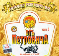 Various Artists. Ot Petrovicha. Zastolnye pesni nashego veka. Chast 1