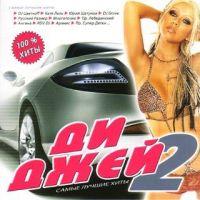 Various Artists. Di Dschej 2 - Otpetye Moshenniki , Katya Lel, DJ Cvetkoff , Aramis , Russkiy Razmer , Laskowy Mai , Aleksey (Professor) Lebedinskiy