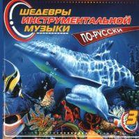 Various Artists. Shedevry instrumentalnoy muzyki. Po-russki. 3 - Didula , Igor Krutoy, Mirazh , Maks Fadeev, Evgeniy Doga, Vladimir Presnyakov-mladshiy, Triplex