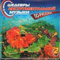 Various Artists. Shedevry instrumentalnoy muzyki. Po-russki. 2 - Mr. Credo, Didula , Aleksandr Serov, Ivan kupala , Igor Krutoy, Moralnyj kodeks , Maks Fadeev