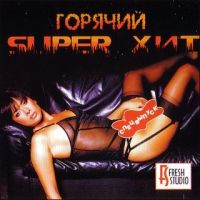 Various Artists. Goryachiy super khit - Zhasmin , Otpetye Moshenniki , Ruki Vverh! , Andrej Gubin, Blestyashchie , Reflex , Drugie pravila
