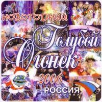Various Artists. Novogodniy goluboy ogonek  - Diana Gurckaya, Pod
