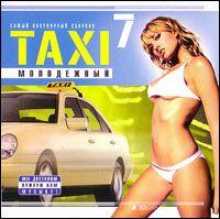 Various Artists. TAXI 7. Molodeschnyj - Maxi-beat , Para-Dox , Russkij Element , Shpiony kak my , Lena Terenteva, Dialog