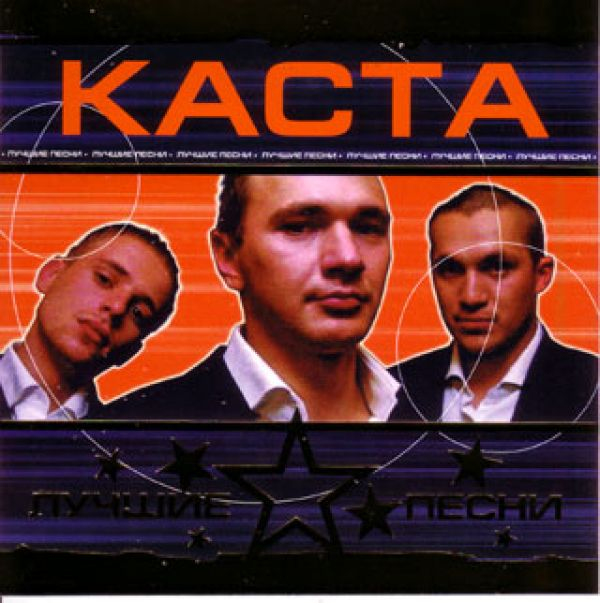 CD Диски Каста. Лучшие песни - Каста
