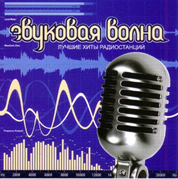 Audio CD Various Artists. Zvukovaya volna - Diskoteka Avariya , Via Gra (Nu Virgos) , Igorek , Dima Bilan, Tutsi , Zhanna Friske, Katya Chehova, Sergey Lazarev, Chi-Li , Ligalize