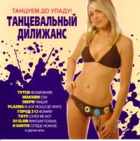 Various Artists. Tantsevalnyy dilizhans - Via Gra (Nu Virgos) , Valeriy Meladze, Plazma , Ani Lorak, Dima Bilan, Zveri , Viktoriya Dajneko