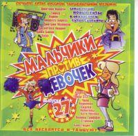 Various Artists. Malchiki protiv devochek - Diskoteka Avariya , Blestyashchie , Dima Bilan, Korni , Slava , Katya Chehova, Sergey Lazarev