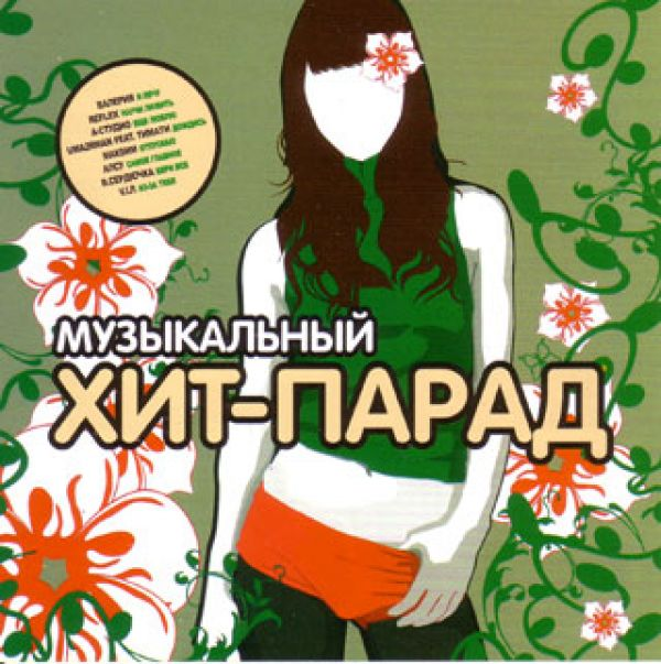 Audio CD Various Artists. Muzykalnyy Khit parad - Valeriya , Ruki Vverh! , Igorek , Chay vdvoem , Reflex , Andrey Danilko (Verka Serduchka), Alsou (Alsu) , Lolita Milyavskaya (