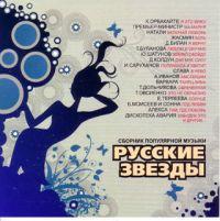 Various Artists. Russkie swesdy - Tatyana Bulanova, Zhasmin , Diskoteka Avariya , Katya Lel, Natali , Kristina Orbakaite, Boris Moiseev
