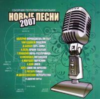 Various Artists. Nowye pesni - Valeriya , Aleksandr Marshal, Vitas , Katya Lel, Chay vdvoem , Igor Nikolaev, Dima Bilan