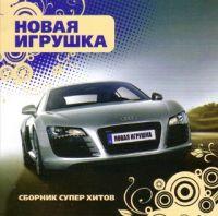 Various Artists. Novaya igrushka - Mr. Credo, Lolita Milyavskaya (