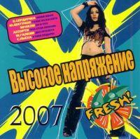 Various Artists. Vysokoe napryazhenie  - Chay vdvoem , Nikolay Baskov, Andrey Danilko (Verka Serduchka), Maksim Galkin, Alsou (Alsu) , Yuri Shatunov, Glukoza