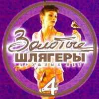 Various Artists. Золотые шлягеры прошлых лет - 4 - Земляне , ВИА