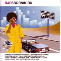 Various Artists. Rapsbornik.ru - Rassvet , Tipichnyy Ritm , Rayon moey mechty , Shnel Shprehen , Olven , 1000 slov , Nonamerz