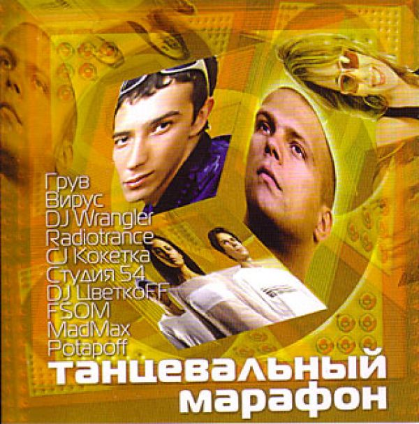 Audio CD Various Artists. Tanzewalnyj marafon - Virus , Andrej Gubin, Studiya 54 , DJ Cvetkoff , DJ Groove , Aleksandr Baranov, CJ Koketka