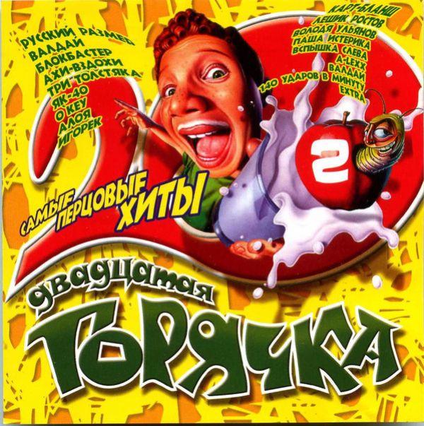 Audio CD Various Artists. Dvadtsataya goryachka 2 - Igorek , 140 udarov v minutu (140 bpm) , Yakovlev (YaK-40) , Kart-Blansh , Ahi-Vzdohi , Russkiy Razmer , Pasha Isterika, Valday , Blokbaster , Volodya Ulyanov, Extra , Russkij Razmer
