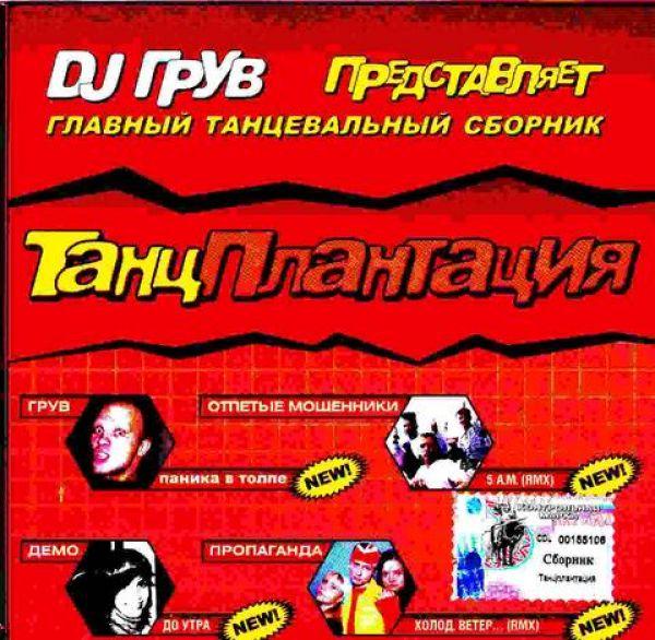 Audio CD Various Artists. DJ Gruw. Tanzplantazija - DJ Groove , Propaganda , Otpetye Moshenniki , Demo , Malchishnik , Arrival project , Tripleks