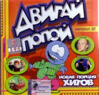 Various Artists. Dvigay popoy, version 12 - Pod