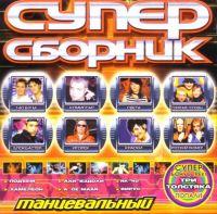 Various Artists. Super sbornik tanzewalnyj - Virus , Pod