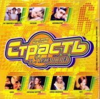 Various Artists. Strast i neschnost 6 - 140 udarov v minutu (140 bpm) , MGK , Natali , Orbita , Evro , U-Key , Blokbaster