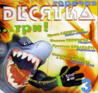 Various Artists. Goryachaya desyatka ...tri! - Natasha Koroleva, Mikhail Shufutinsky, Katya Lel, Chay vdvoem , Diana , Natali , Masha Rasputina