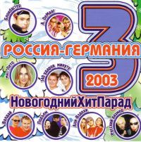 Various Artists. Rossija-Germanija. Nowogodnij Chit Parad - Pod