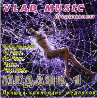 Various Artists. Sbornik Medljak 1 - Zhenya Angel, Ostrov DED , Pavel dance , Maxi-beat ,  , Valday , De Maar