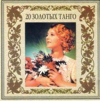Various Artists. 20 zolotykh tango - Veter vremeni