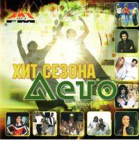 Various Artists. Khit sezona. Leto - Propaganda , Zhasmin , Strelki , Virus , Otpetye Moshenniki , Gosti iz buduschego , Reflex