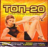 Various Artists. Russkij Top-20. Samye gorjatschie chity sesona - Tatyana Bulanova, Vyacheslav Butusov, Vitas , Marina Hlebnikova, Natali , Nensi , Lyubasha