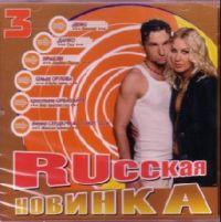 Various Artists. Russkaya novinka 3  - Ivanushki International , Demo , Andrey Danilko (Verka Serduchka), DJ Groove , Kristina Orbakaite, Danko , Olga Orlova