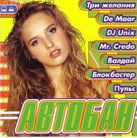 Various Artists. Awtoban 1 - Hameleon , Puls , Mr. Credo, MGK , Pacany , Vitamin , Valday