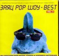 Various Artists. Заяц POP ШОУ - BEST. vol.2 - Миша Ша! , Анжела Бабич, MC Гнил, Н. Коркина, Синяки International , Давай! Давай! , Scream