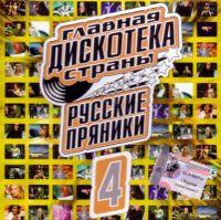 Various Artists. Russkie pryaniki 4. Glavnaya diskoteka strany - Hi-Fi , Gosti iz buduschego , Paskal , Marina Hlebnikova, Reflex , Sveta , Kristina Orbakaite