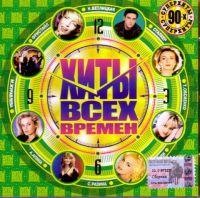 Various Artists. Khity vsekh vremen. Superkhity 90-kh - Alena Apina, Roma Zhukov, Marina Zhuravleva, Natalya Vetlickaya, Imperiya , Natali , Fristayl