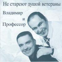 Wladimir i Professor. Ne starejut duschoj weterany - Aleksey (Professor) Lebedinskiy