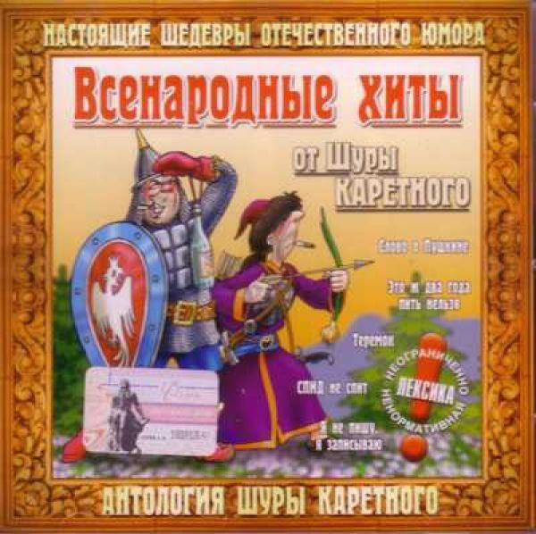 CD Диски Всенародные хиты от Шуры Каретного - Шура Каретный