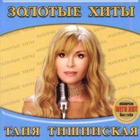 Таня Тишинская. Золотые хиты - Татьяна Тишинская