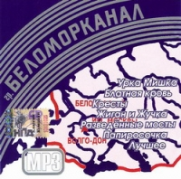Беломорканал (mp3) - Беломорканал