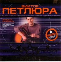 Viktor Petlyura. Luchshie pesni - Viktor Petlyura