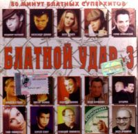 Various Artists. Blatnoy udar 3 - Aleksandr Dyumin, Andrey Klimnyuk, Garik Krichevskiy, Katja Ogonek, Tatyana Tishinskaya, Vladimir Vysotsky, Butyrka