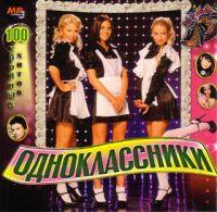 Various Artists. Odnoklassniki. 100 ubojnych chitow (mp3) - Via Gra (Nu Virgos) , Blestyaschie , Reflex , Alla Pugatschowa, Maks Fadeev, Ani Lorak, Zveri
