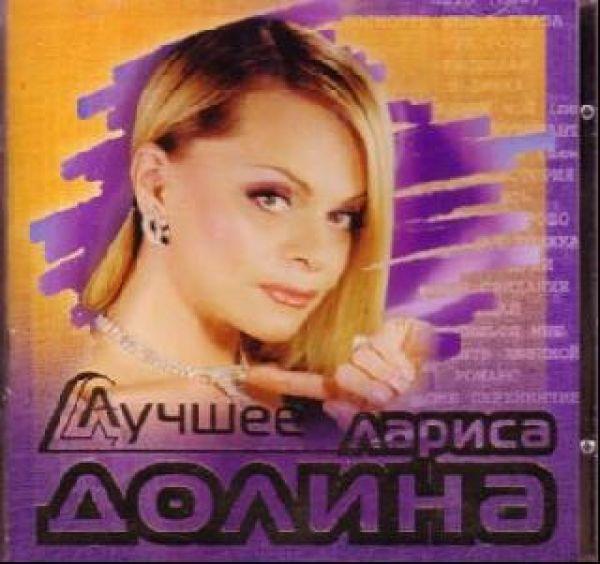 Audio CD Larisa Dolina. Lutschschee - Larisa Dolina