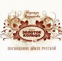 Надежда Кадышева и Золотое кольцо. Посвящение земле Русской (Белый альбом) - Золотое кольцо , Надежда Кадышева